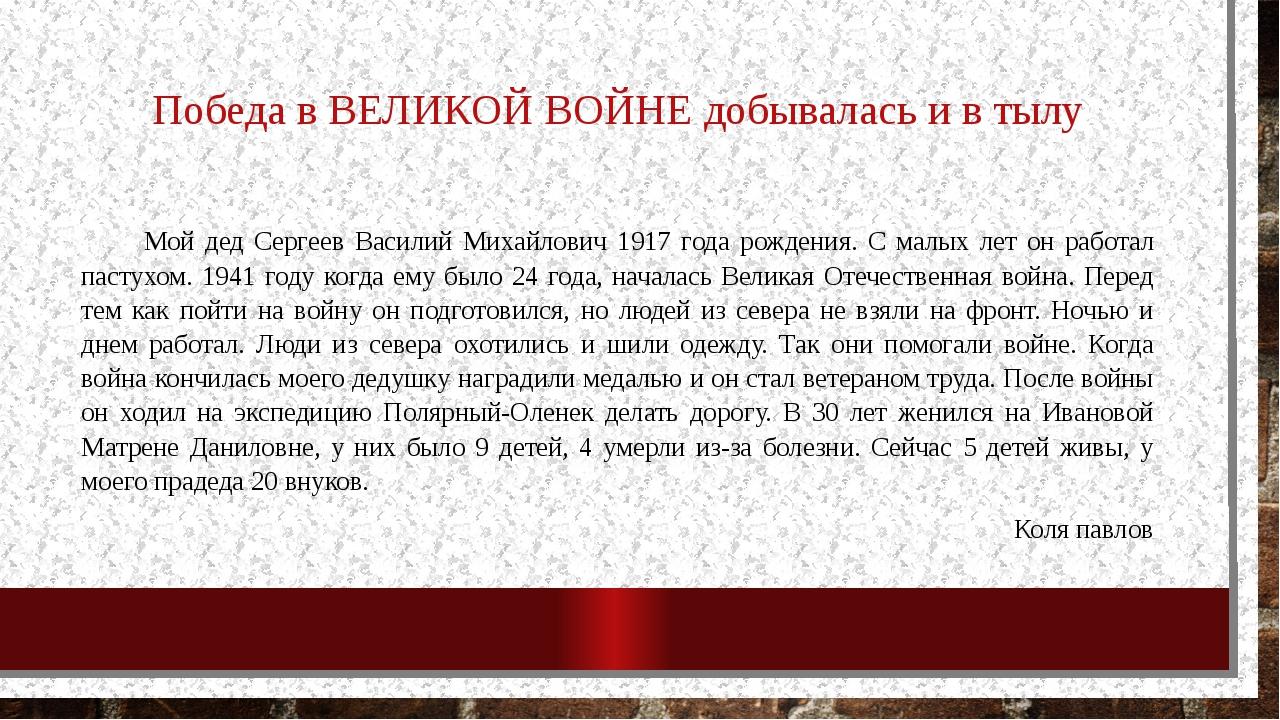 Победа в ВЕЛИКОЙ ВОЙНЕ добывалась и в тылу Мой дед Сергеев Василий Михайлович...