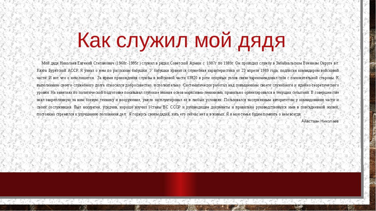Как служил мой дядя Мой дядя Николаев Евгений Степанович (1968г.-1995г.) служ...