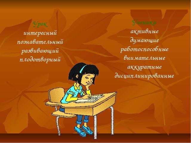 Урок интересный познавательный развивающий плодотворный Ученики активные дума...