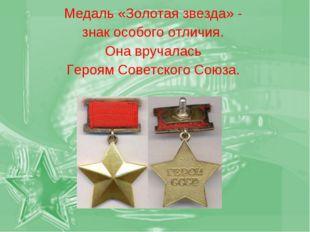 Медаль «Золотая звезда» - знак особого отличия. Она вручалась Героям Советско