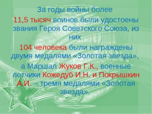 За годы войны более 11,5 тысяч воинов были удостоены звания Героя Советского