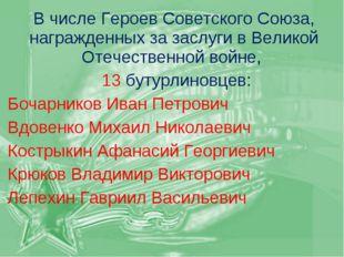 В числе Героев Советского Союза, награжденных за заслуги в Великой Отечествен