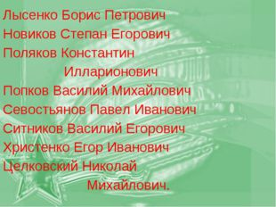 Лысенко Борис Петрович Новиков Степан Егорович Поляков Константин Илларионови