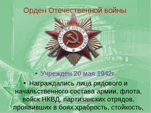 Орден Отечественной войны Учрежден 20 мая 1942г. Награждались лица рядового и