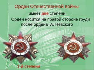 Орден Отечественной войны имеет две степени Орден носится на правой стороне г