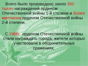 Всего было произведено около 350 тысяч награждений орденом Отечественной вой