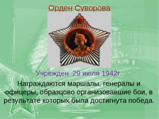 Орден Суворова Учрежден 29 июля 1942г. Награждаются маршалы, генералы и офице