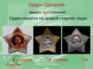 Орден Суворова имеет три степени. Орден носится на правой стороне груди 1-й с