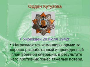 Орден Кутузова Учрежден 29 июля 1942г. Награждаются командиры армии за хорошо