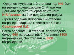 -Орденом Кутузова 1-й степени под №1 был награжден командующий 24-й армией До