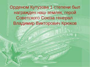 Орденом Кутузова 1 степени был награжден наш земляк, герой Советского Союза г