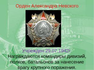 Орден Александра Невского Учрежден 29.07.1942г. Награждаются командиры дивиз