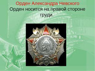 Орден Александра Невского Орден носится на правой стороне груди.