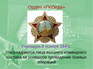 Орден «Победа» Учрежден 8 ноября 1943г. Награждаются лица высшего командного