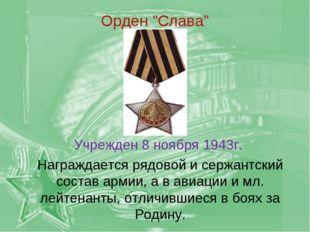 """Орден """"Слава"""" Учрежден 8 ноября 1943г. Награждается рядовой и сержантский сос"""