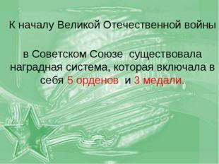К началу Великой Отечественной войны в Советском Союзе существовала наградная