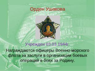 Орден Ушакова Учрежден 03.03.1944г. Награждаются офицеры Военно-морского флот