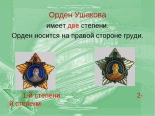Орден Ушакова имеет две степени. Орден носится на правой стороне груди. 1-й с