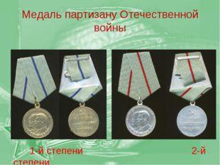 Медаль партизану Отечественной войны 1-й степени 2-й степени