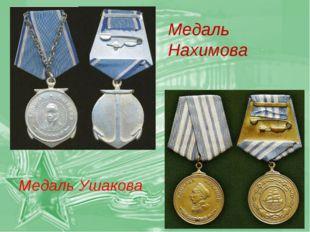 Медаль Нахимова Медаль Ушакова