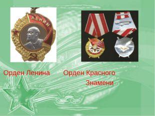 Орден Ленина Орден Красного Знамени