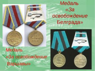 Медаль «За освобождение Белграда» Медаль «За освобождение Варшавы»