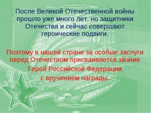 После Великой Отечественной войны прошло уже много лет, но защитники Отечеств