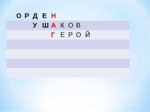 ОРДЕН УШАКОВ ГЕРОЙ