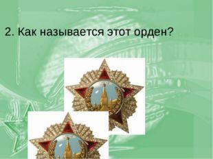 2. Как называется этот орден?