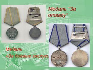 """Медаль """"За отвагу"""" Медаль «За боевые заслуги»"""
