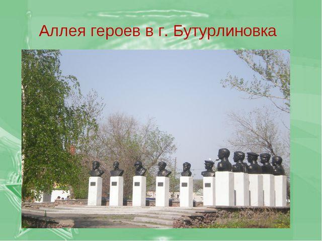 Аллея героев в г. Бутурлиновка