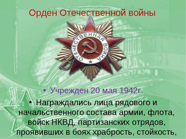 Орден Отечественной войны Учрежден 20 мая 1942г. Награждались лица рядового и...