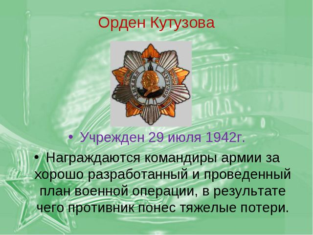 Орден Кутузова Учрежден 29 июля 1942г. Награждаются командиры армии за хорошо...