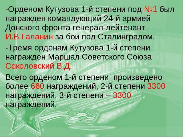 -Орденом Кутузова 1-й степени под №1 был награжден командующий 24-й армией До...
