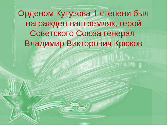 Орденом Кутузова 1 степени был награжден наш земляк, герой Советского Союза г...