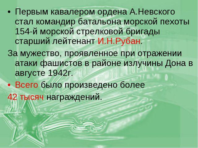 Первым кавалером ордена А.Невского стал командир батальона морской пехоты 154...