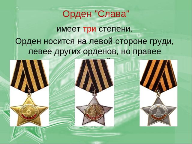 "Орден ""Слава"" имеет три степени. Орден носится на левой стороне груди, левее..."