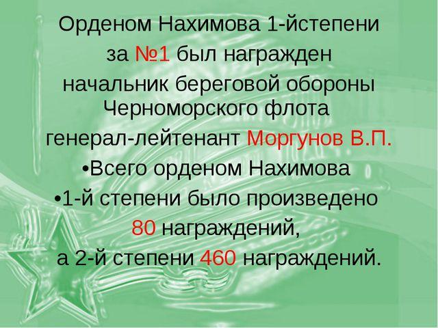 Орденом Нахимова 1-йстепени за №1 был награжден начальник береговой обороны Ч...