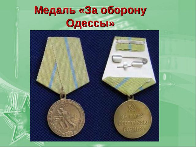 Медаль «За оборону Одессы»