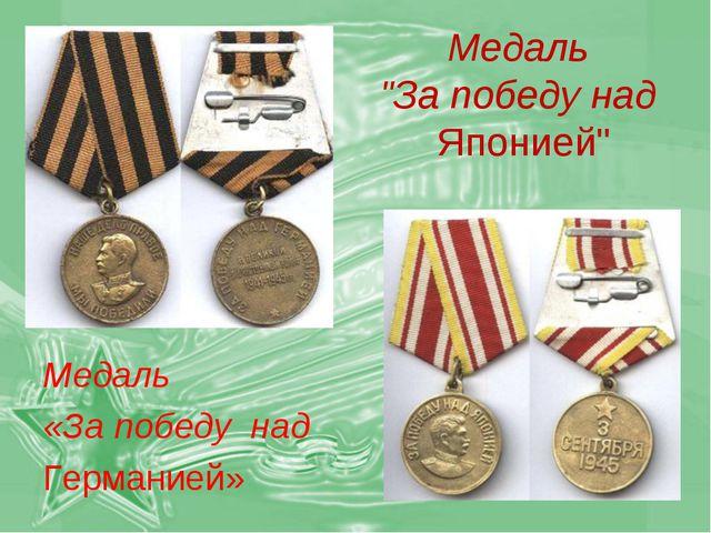 """Медаль """"За победу над Японией"""" Медаль «За победу над Германией»"""