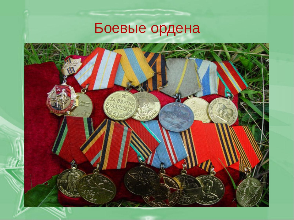 Боевые ордена