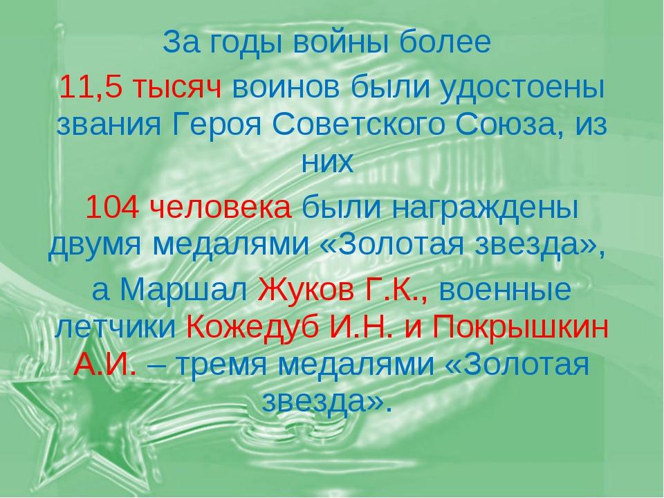 За годы войны более 11,5 тысяч воинов были удостоены звания Героя Советского...