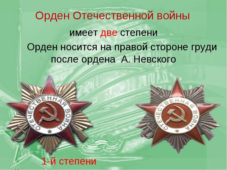 Орден Отечественной войны имеет две степени Орден носится на правой стороне г...