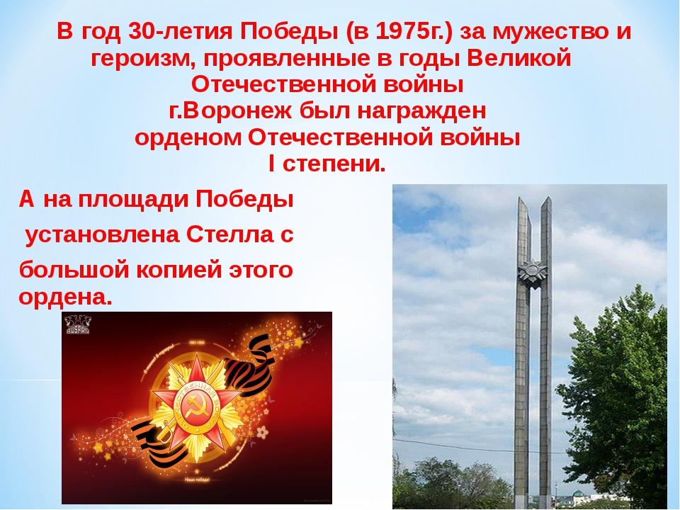 В год 30-летия Победы (в 1975г.) за мужество и героизм, проявленные в годы В...