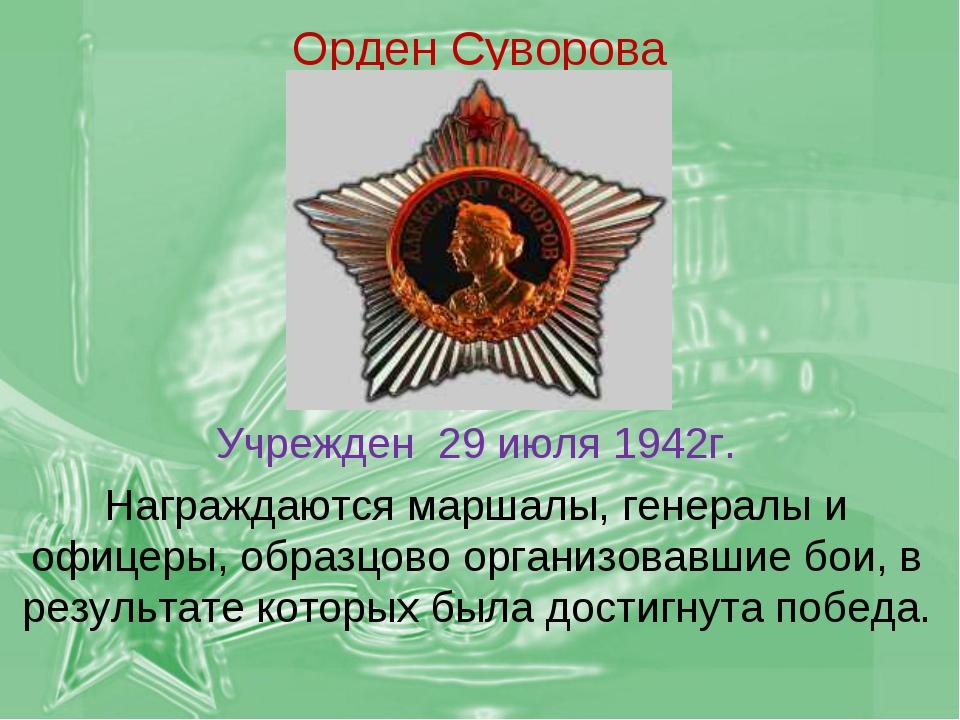Орден Суворова Учрежден 29 июля 1942г. Награждаются маршалы, генералы и офице...