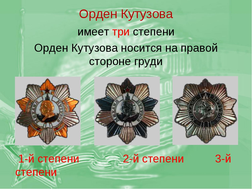 Орден Кутузова имеет три степени Орден Кутузова носится на правой стороне гру...
