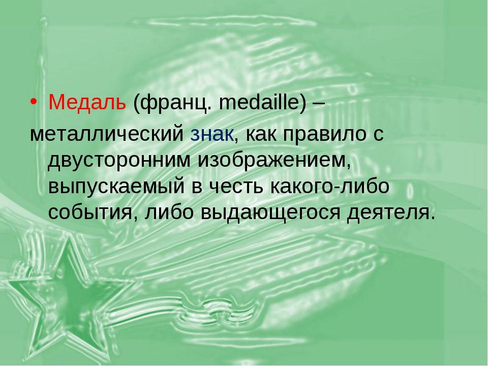 Медаль (франц. medaille) – металлический знак, как правило с двусторонним изо...