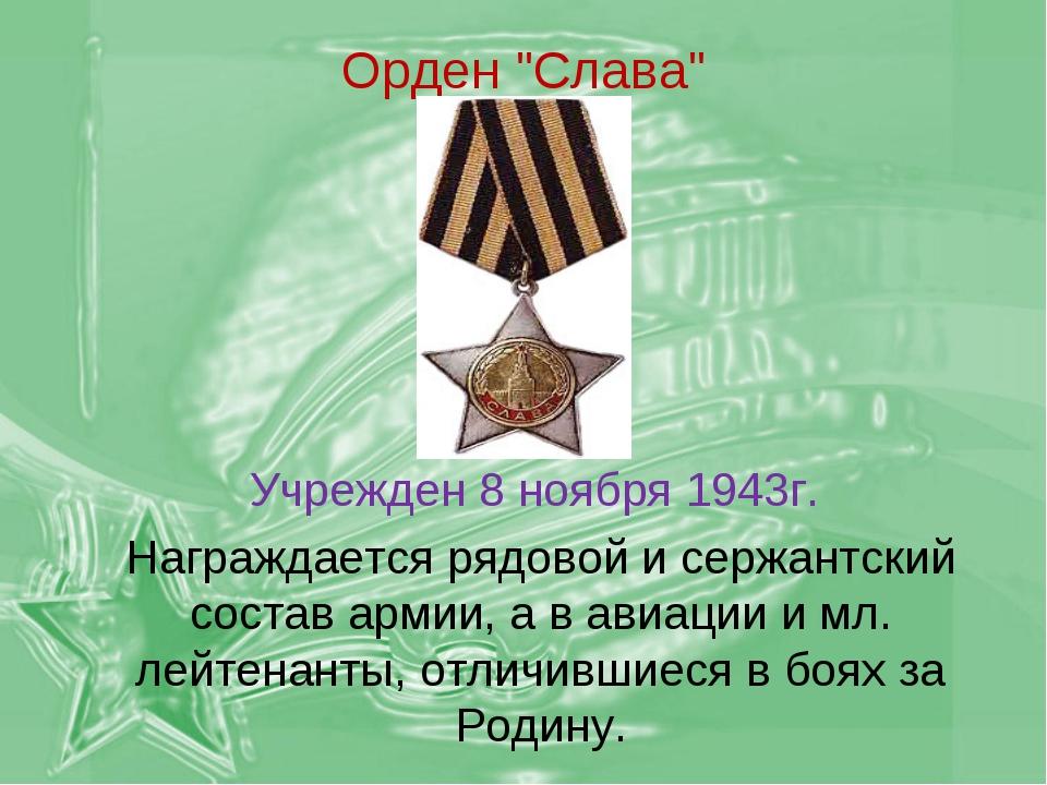 """Орден """"Слава"""" Учрежден 8 ноября 1943г. Награждается рядовой и сержантский сос..."""