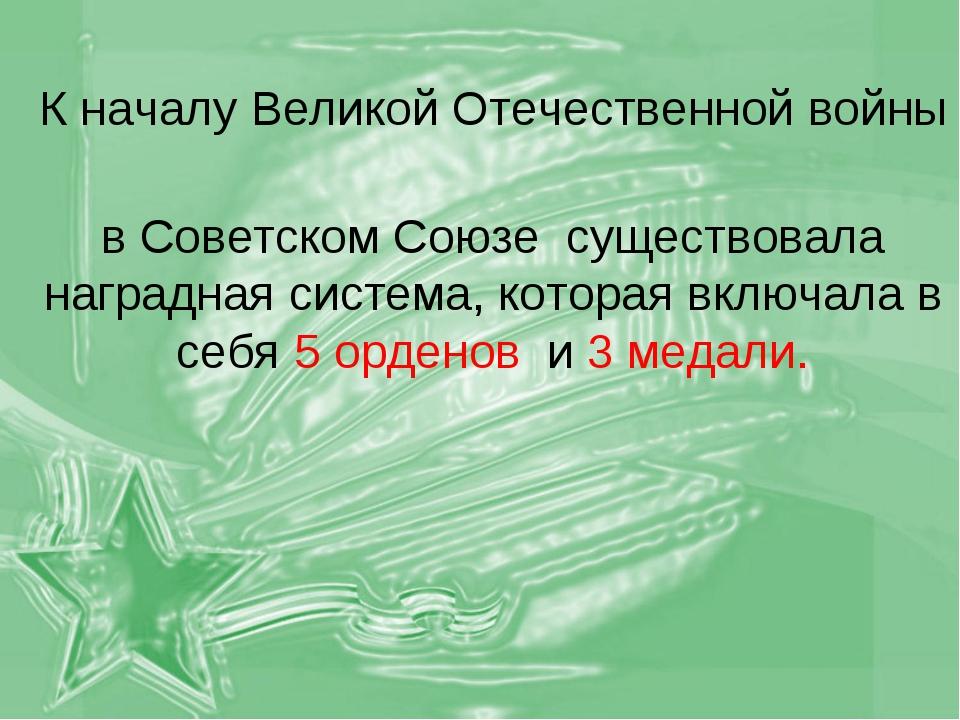 К началу Великой Отечественной войны в Советском Союзе существовала наградная...