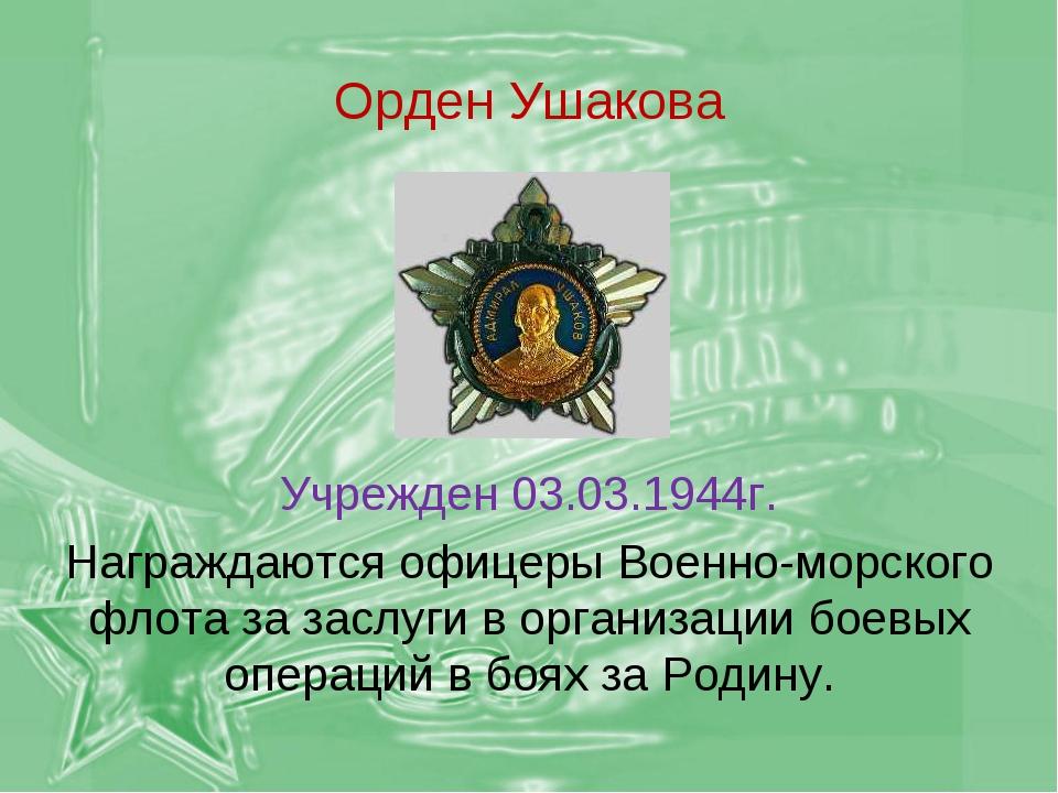 Орден Ушакова Учрежден 03.03.1944г. Награждаются офицеры Военно-морского флот...